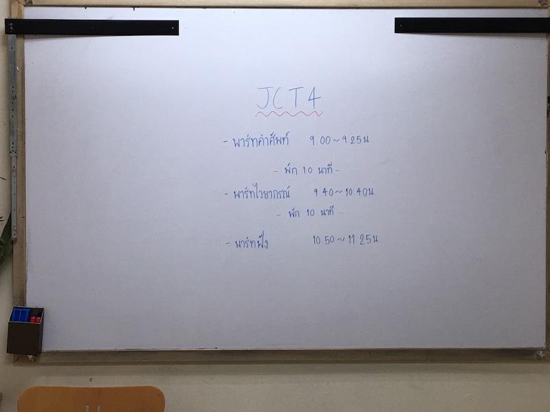 2019年第2回 JLCT試験inタイ
